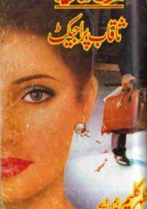 Saqab Project Imran Series By Mazhar Kaleem