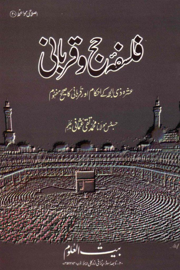 Falsafa-e-Hajj-o-Qurbani-1-min