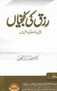 Rizq Ki Kunjiyan by Dr. Fazal Elahi