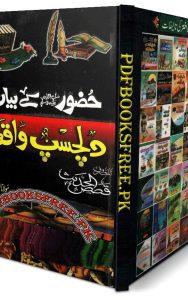 Hazor S.A.W ke byan karda Dilchasp Wakiyat By Maulana Arsalan