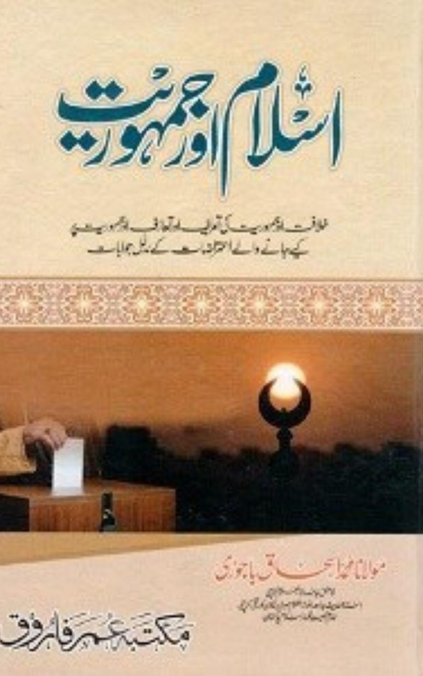 Islam aur Jamhuriat By Maulana Muhammad Ishaq Bajauri
