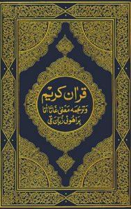 Quran in the Brahui Language
