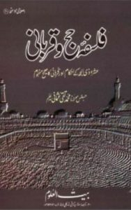 Falsafa e Hajj o Qurbani By Mufti Taqi Usmani