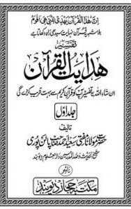 Hidayatul Quran By Maulana Saeed Ahmad