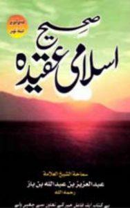 Islami Aqidah by Abdul Aziz