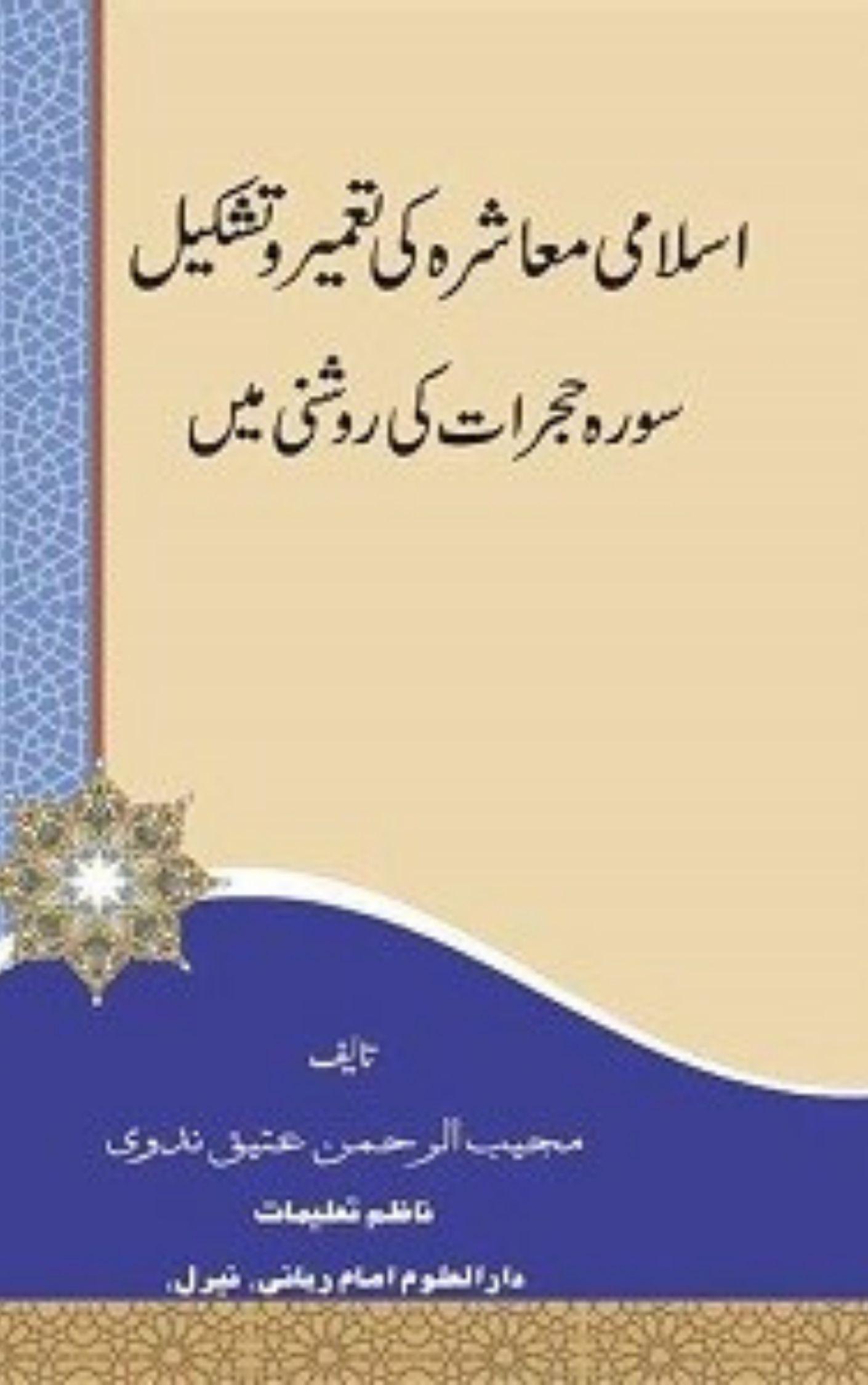 Islami Muashra ki Tameer o Tashkeel By Maulana Mujeeb Ur Rahman Ateeq Nadvi