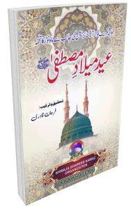Milad e Mustafa S.A.W by Farhan Qadri